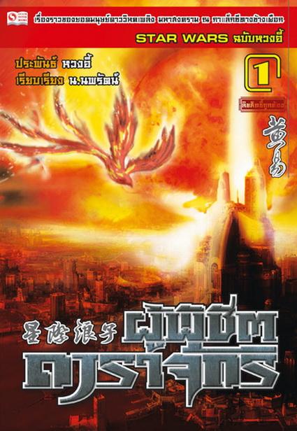 [Special Price] ผู้พิชิตดาราจักร เล่ม 01- 06 [แพ็คชุดราคาพิเศษ]
