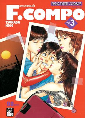 [แพ็คชุด] F.COMPO เล่ม 1 - 11 (จบ)