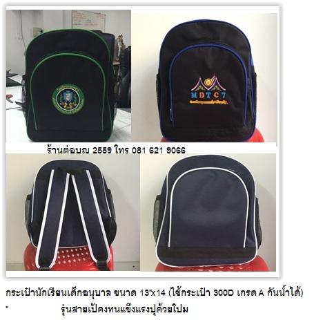 กระเป๋านักเรียนเด็กอนุบาล ปักลายพิมลาย