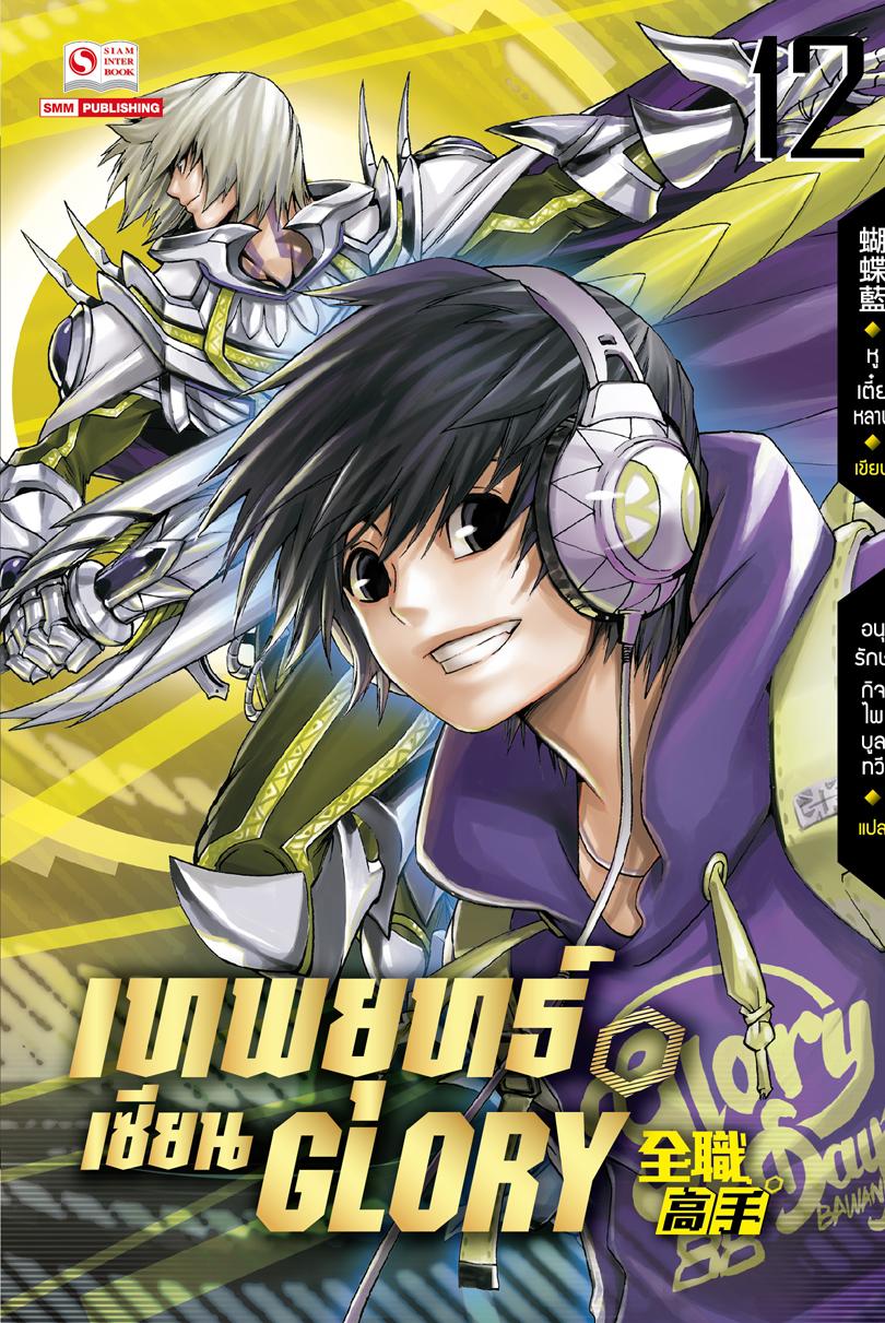 [แยกเล่ม] เทพยุทธ์เซียน Glory เล่ม 01-13