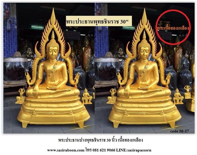 พระประธานปางพระพุทธชินราชทองเหลือง 30 นิ้ว
