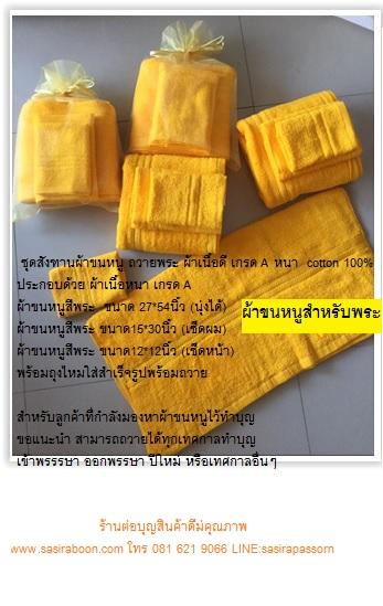 ชุดสังฆฑานผ้าขนหนูพระ cotton 100% สีเหลือง
