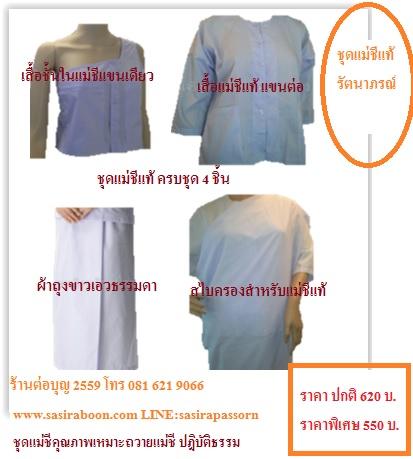 ชุดขาวแม่ชีแท้ครบชุด รัตนาภรณ์