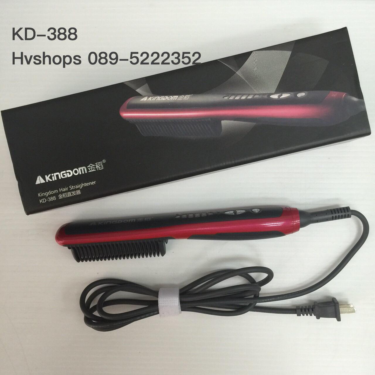 หวีแปรงไฟฟ้า Kingdom KD-388