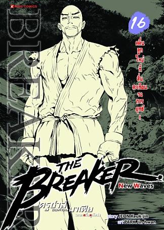 [แยกเล่ม] The Breaker New Wave เล่ม 01-16