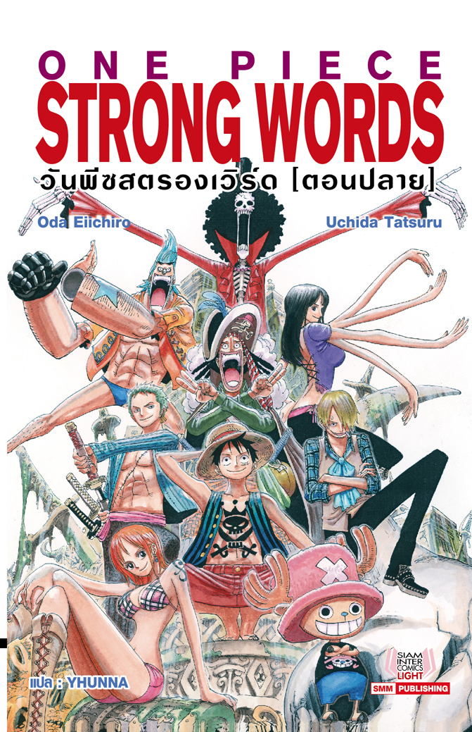 One Piece - Strong Words ตอนปลาย