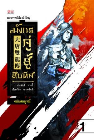 มังกรคู่สู้สิบทิศ (ฉบับปกแข็ง ปี 2555) เล่ม 1-20