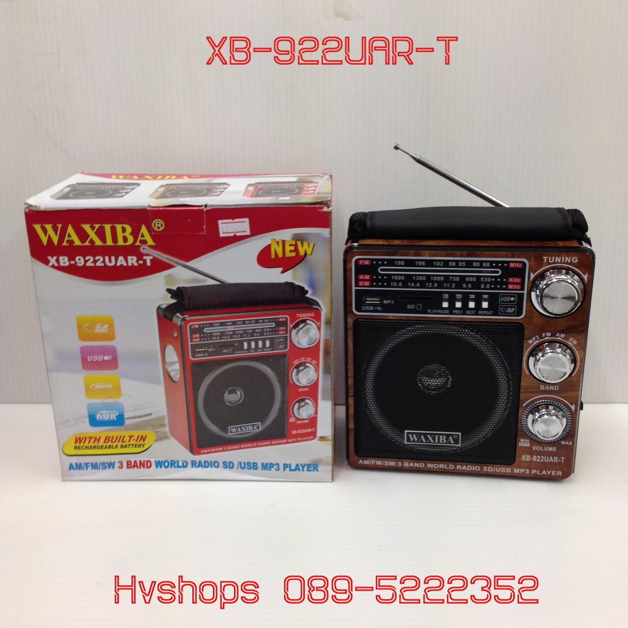 วิทยุ fm WAXIBA รุ่น XB-922UAR-T