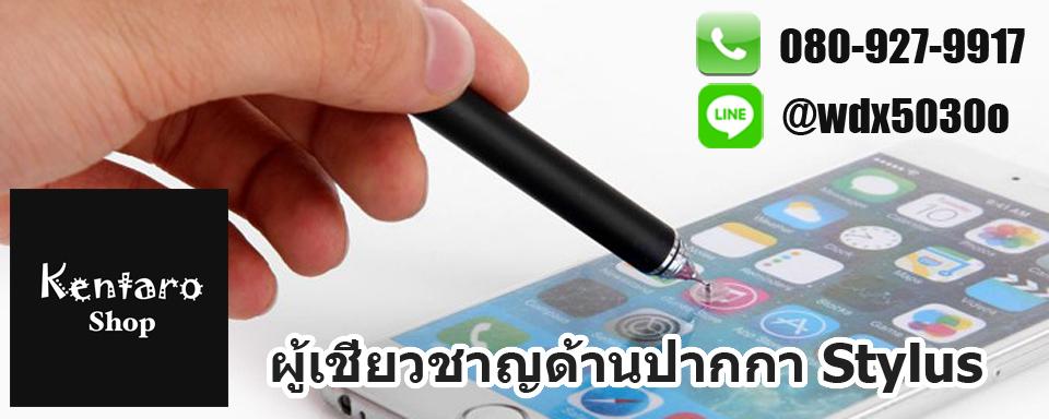 จำหน่าย ปากกาแท็บเล็ต ราคาถูก by KentaroShop