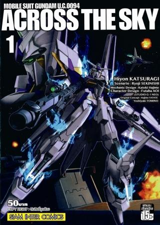 [แยกเล่ม] Mobile Suit Gundam U.C.0094 Across The Sky เล่ม 1-3