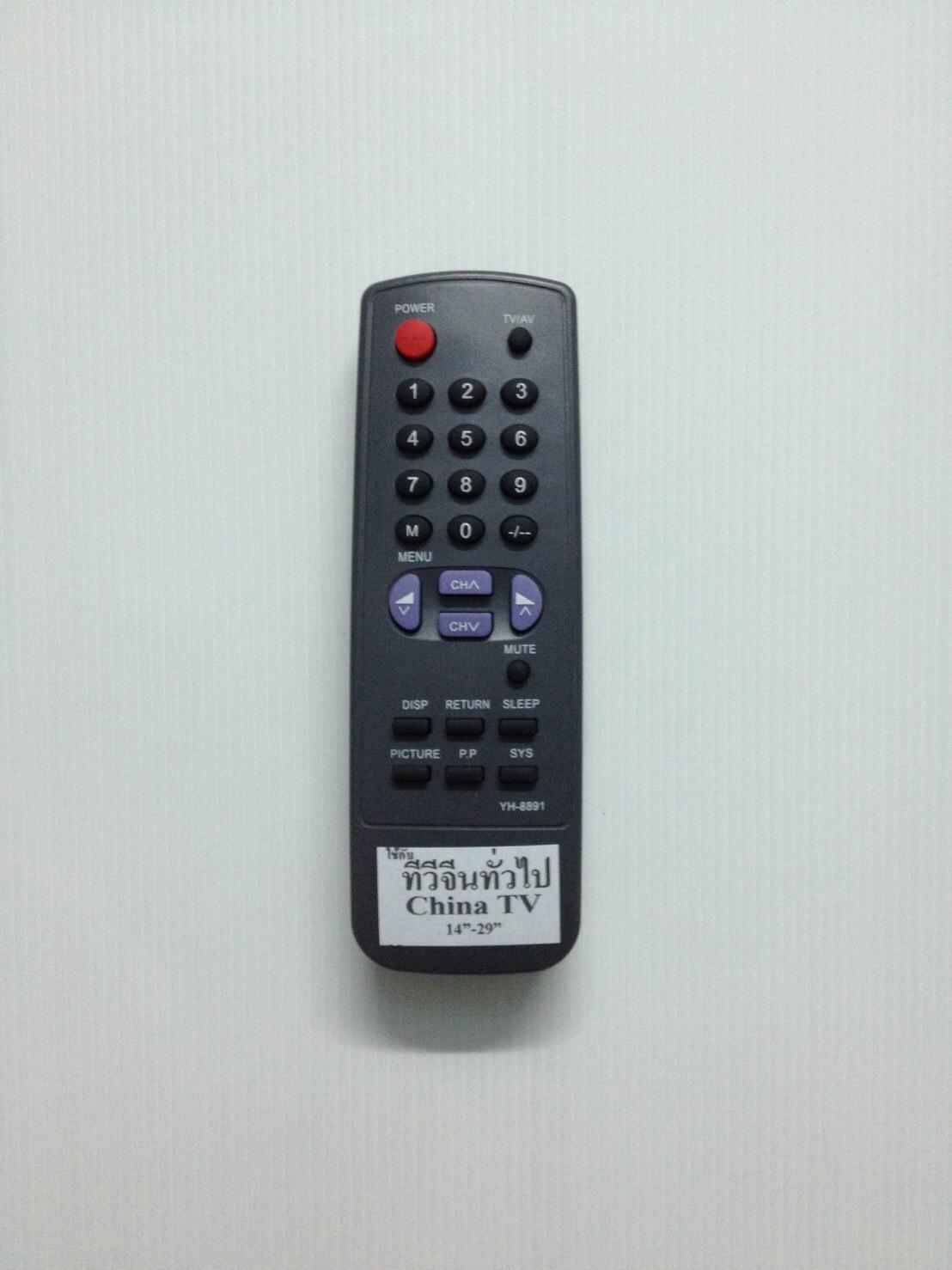 รีโมททีวีจีนทั่วไป YH-8891 ลงหลายยี่ห้อ