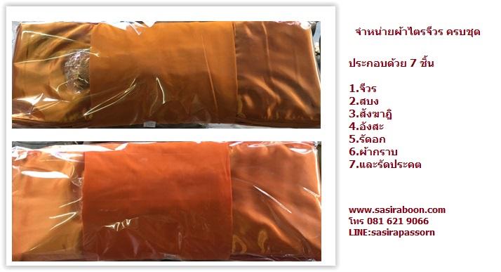 ผ้าไตรครองโทเรครบชุด 1.8 เมตร