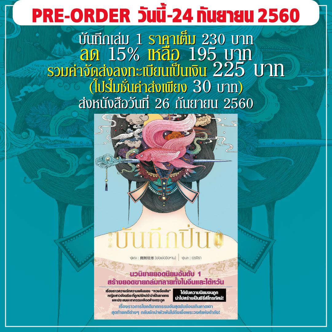 [Pre-Order] บันทึกปิ่น เล่ม 1