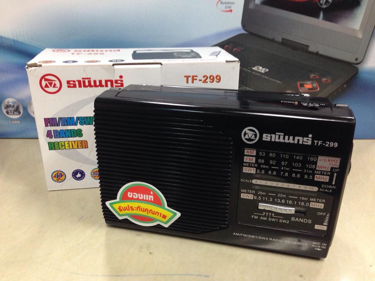 วิทยุ fm Tanin ธานินทร์ รุ่น TF-299