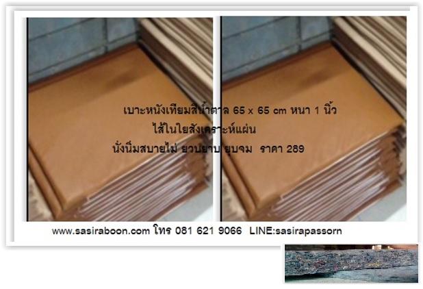 เบาะรองนั่งสมาธิ หนังเทียม 65x65 cm หนา 1 นิ้ว