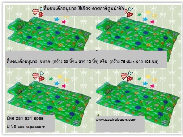 ที่นอนเด็กอนุบาล โทนสีเขียว ที่นอนเด็ก ผ้าโพลี อย่างดี ขายที่นอนเด็กอนุบาล