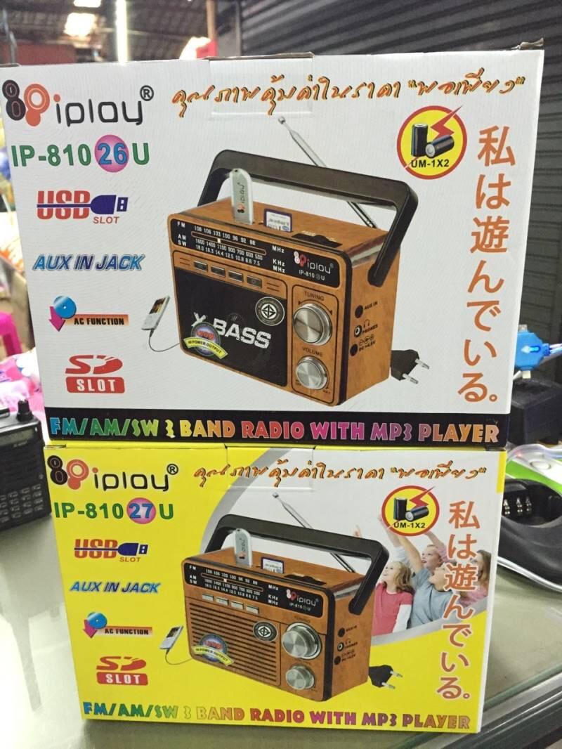 วิทยุ fm Iplay รุ่น IP-800 (26) (27)U