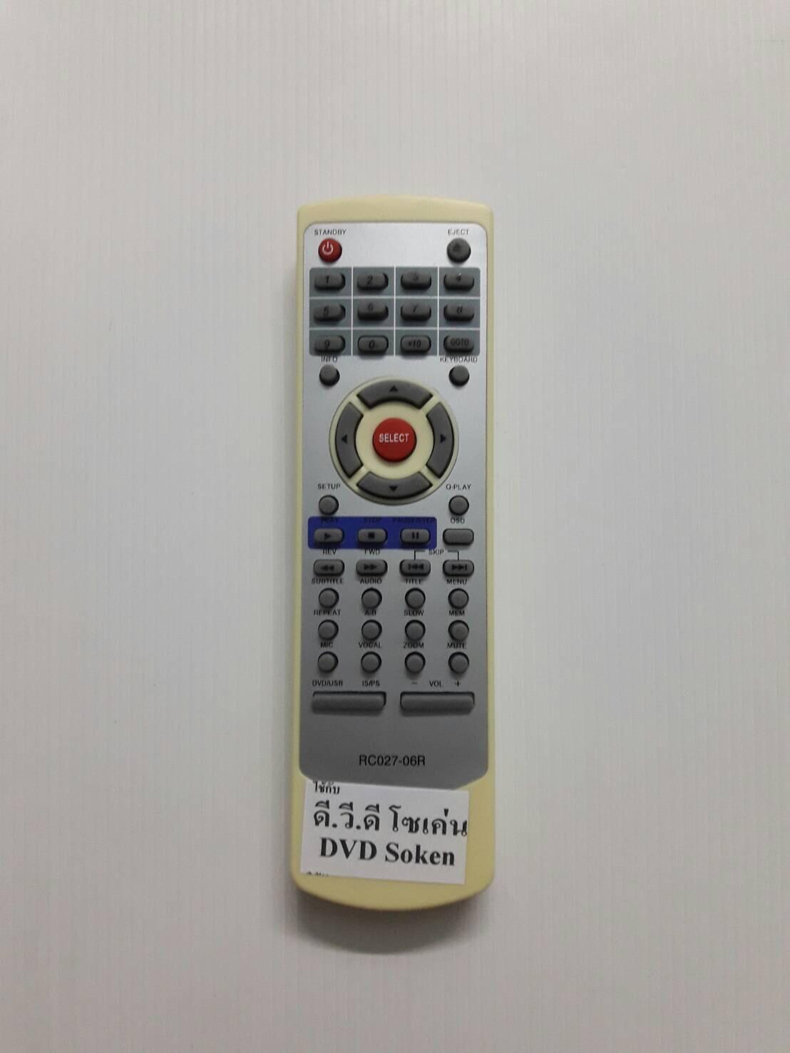 รีโมทดีวีดี โซเค่น soken RC027-06R