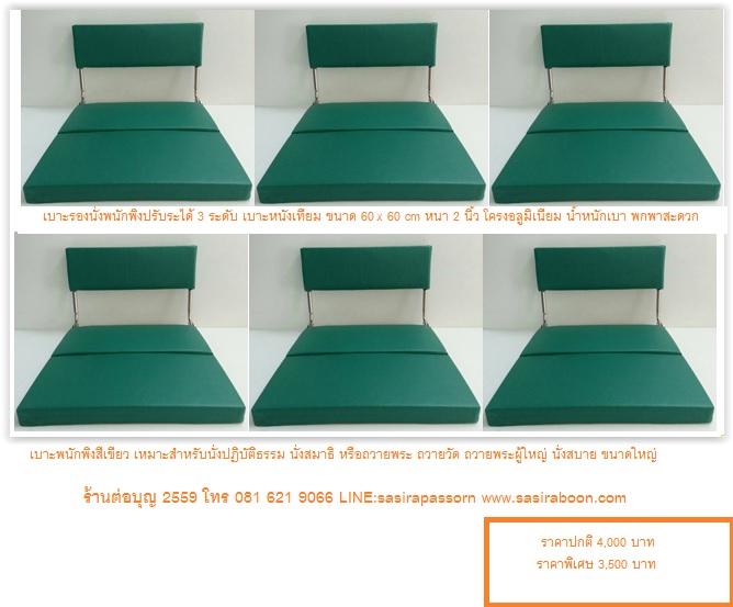 เก้าอี้พนักพิง นั่งสมาธิ รุ่นปรับระดับ สีเขียว