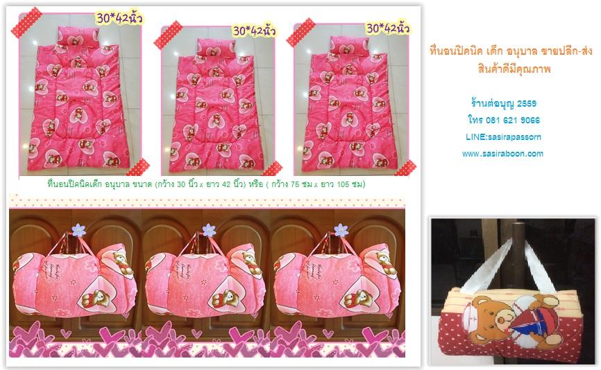 ที่นอนเด็กอนุบาลโทนสีชมพู ที่นอนเด็ก - ซื้อที่นอนเด็ก ในราคาถูกที่สุด