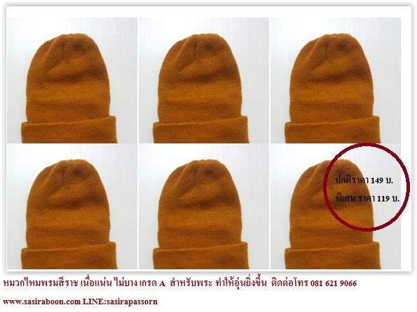 หมวกไหมพรมพระกันหนาว สีราช แบบหนา