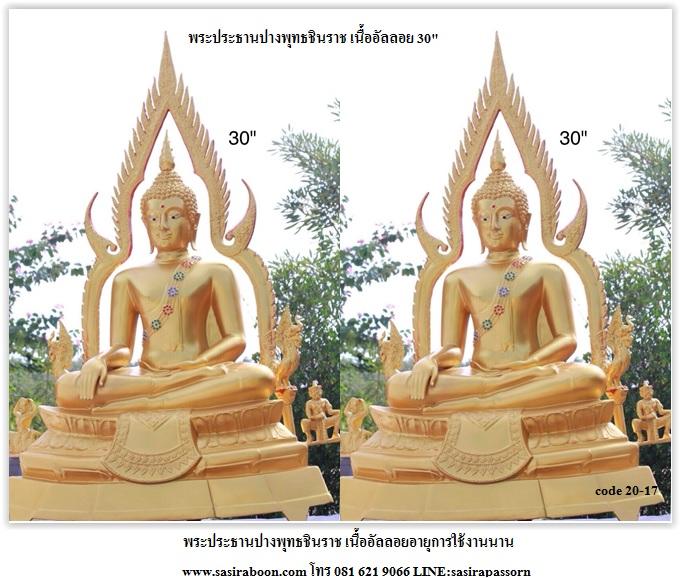 พระประธานปางพระพุทธชินราช 30 นิ้ว เนื้ออัลลอย
