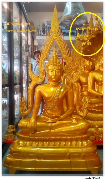 พระประธานปางพระพุทธชินราชทองเหลือง 35นิ้ว