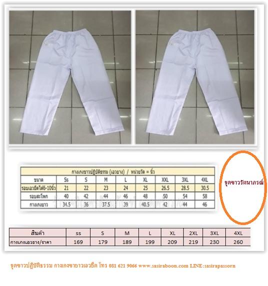 กางเกงขาวเอวยืดรัตนาภรณ์-ss