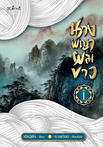 [Special Deal] นางพญาผมขาว เล่ม 1-3 (แพ็คชุด)