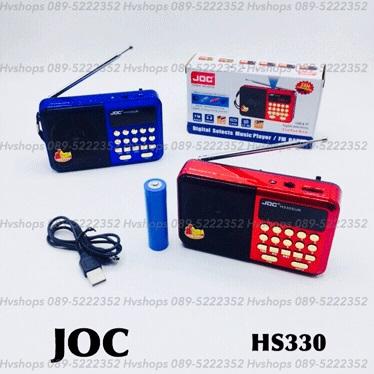 วิทยุขนาดเล็กมีปุ่มเลือกเพลงยี่ห้อ JOC รุ่น HS330