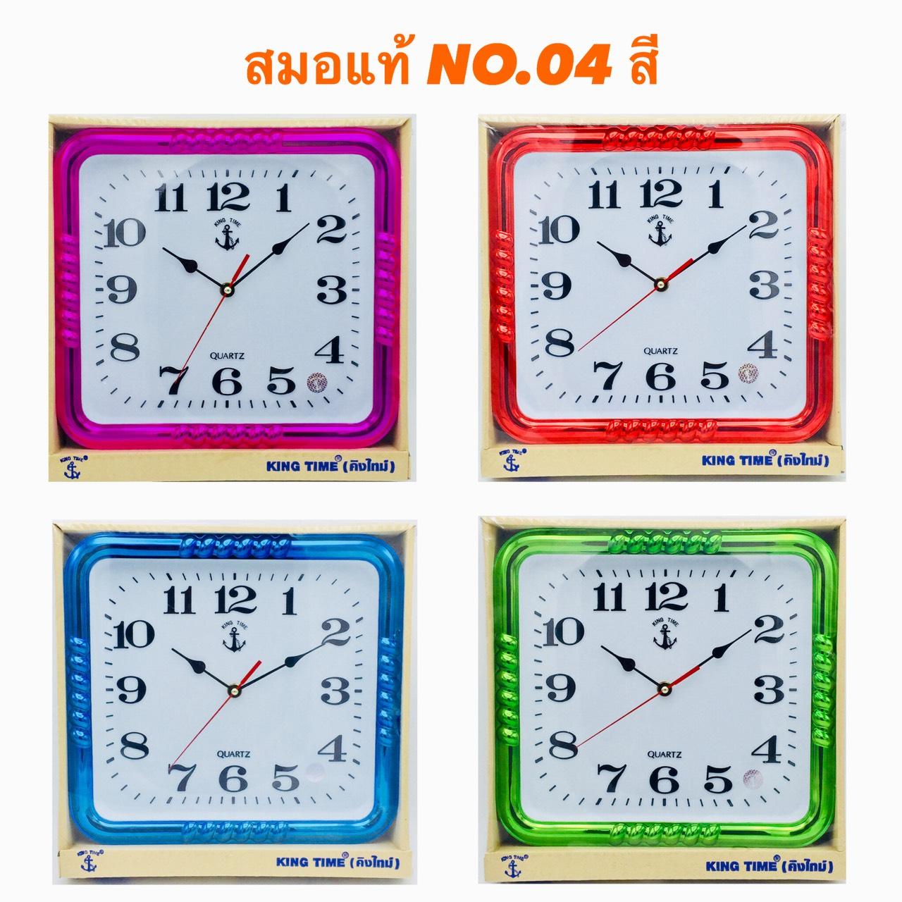 นาฬิกาแขวนผนัง ตราสมอ แท้ รุ่น 04 สี