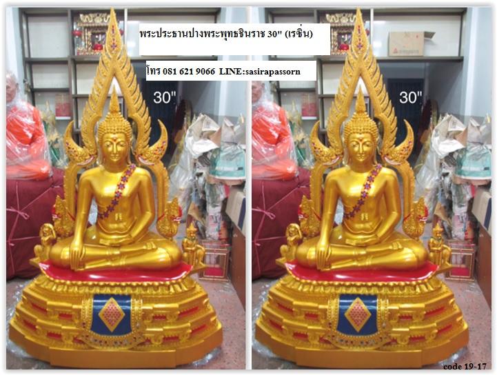 พระประธานปางพระพุทธชินราชเนื้อเรซิ่น30 นิ้ว