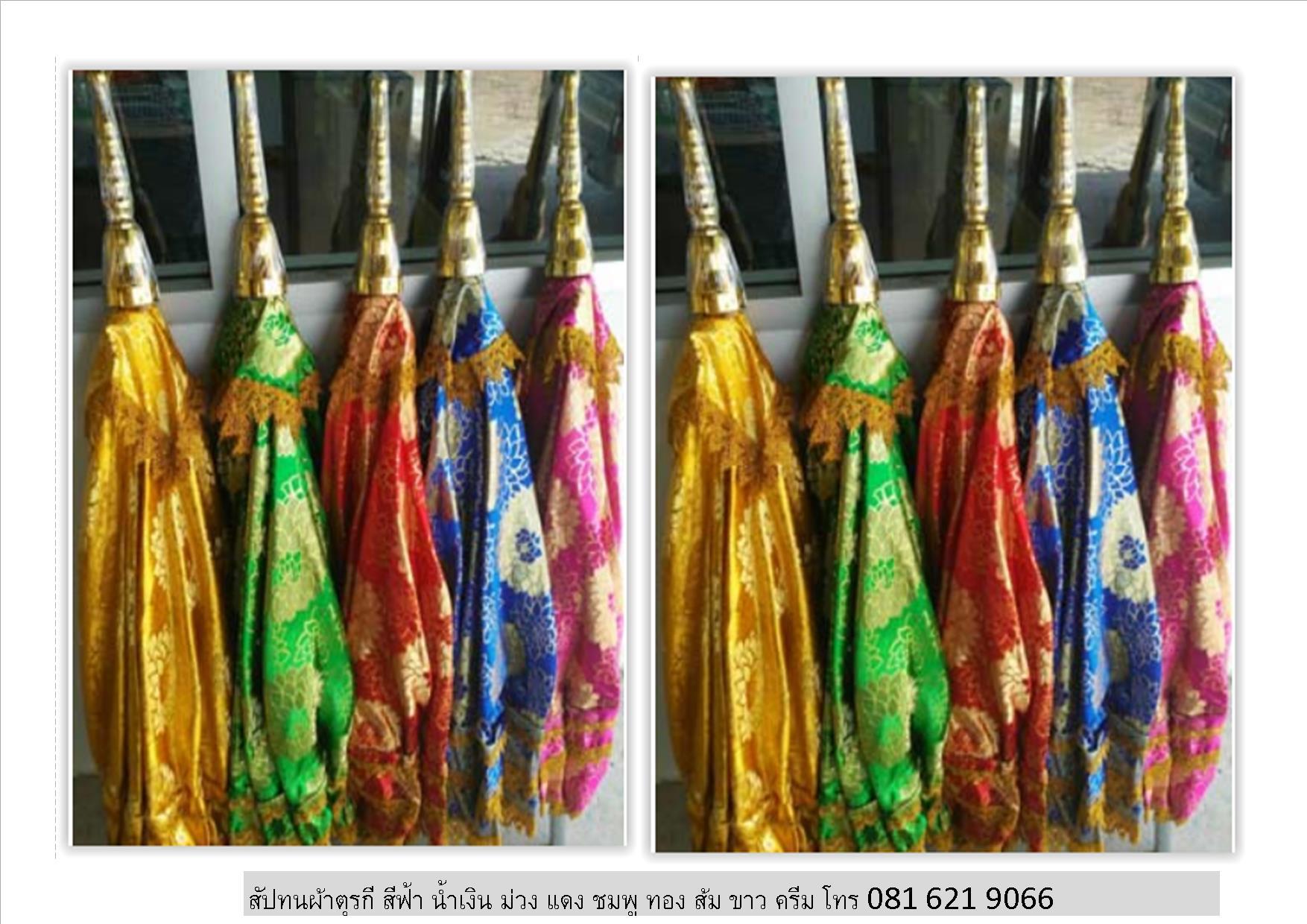 สัปทน ผ้าตุรกี