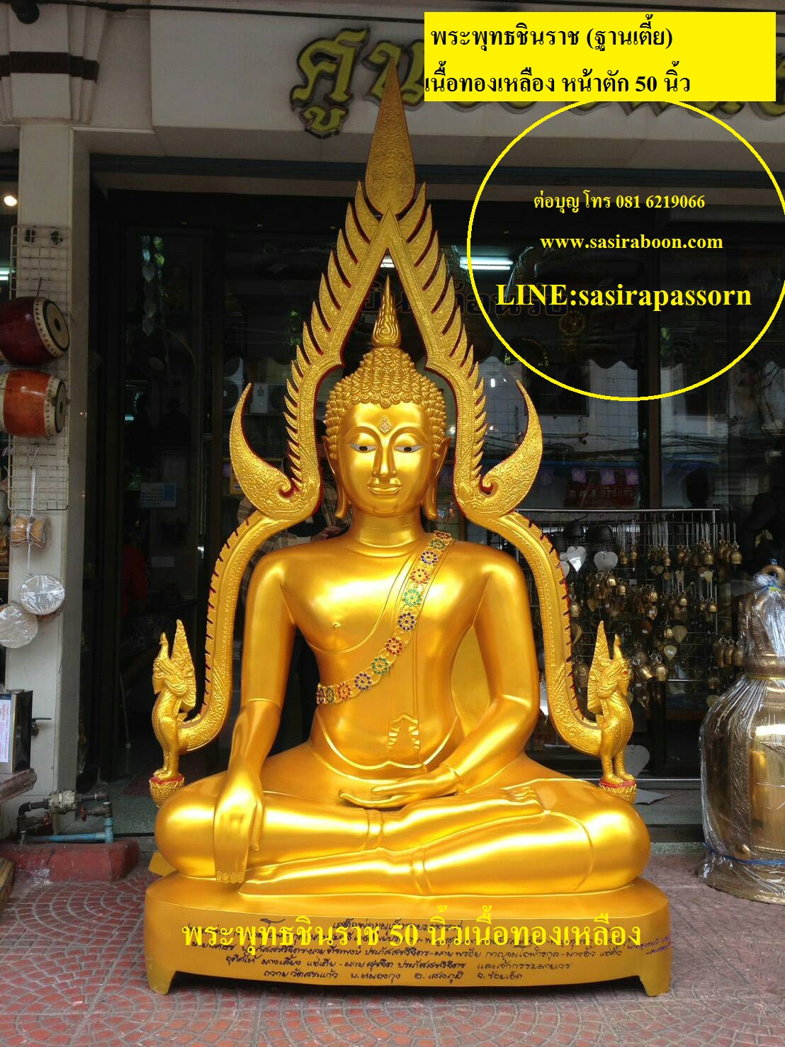 พระประธานปางพระพุทธชินราชทองเหลือง 50 นิ้ว (ฐานเตี้ย)