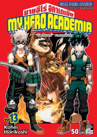 [แยกเล่ม] My Hero Academia เล่ม 1-15