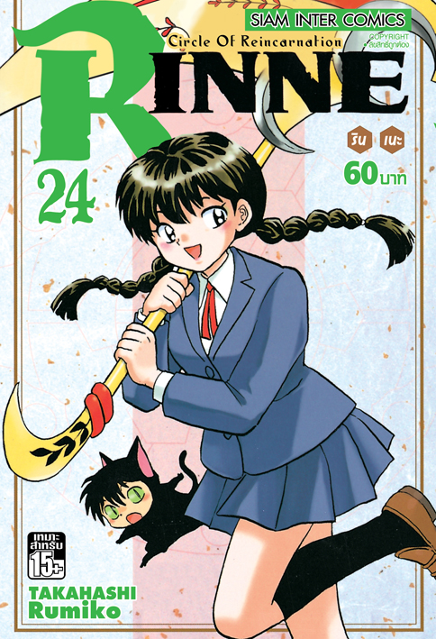 RINNE รินเนะ เล่ม 01-24