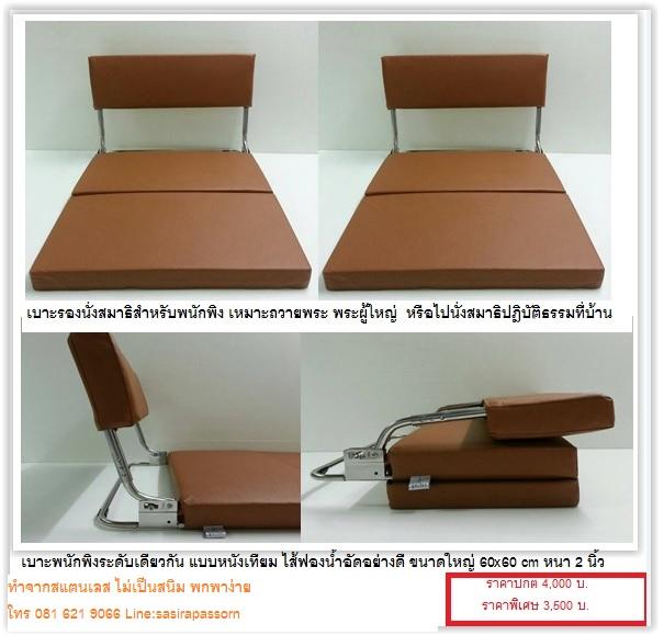 เก้าอี้พนักพิง นั่งสมาธิ รุ่นปรับระดับ สีพระ
