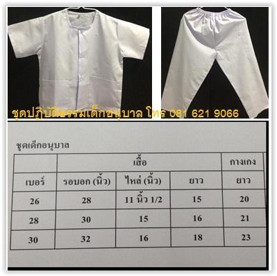 ชุดset 4 (ชุดขาวเด็กอนุบาล)