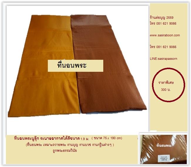 ที่นอนพระ เบาะนอนพระถูกธรรมวินัย กว้าง 75 cm ขนาด 1.90 เมตร แบบไม่มีกระเป๋า