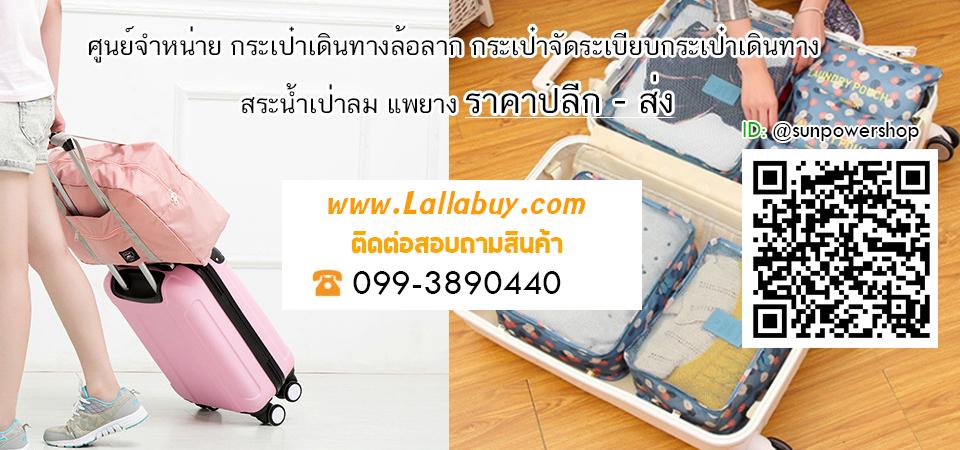 Lallabuy | สินค้าราคาถูก ราคา ปลีก-ส่ง