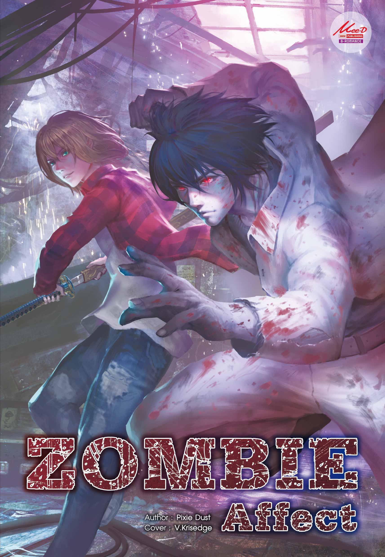 Zombie Affect เล่มเดียวจบ