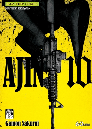 [Special Price] AJIN สายพันธุ์อมนุษย์ เล่ม 01-10(แพ็คชุด 40%)