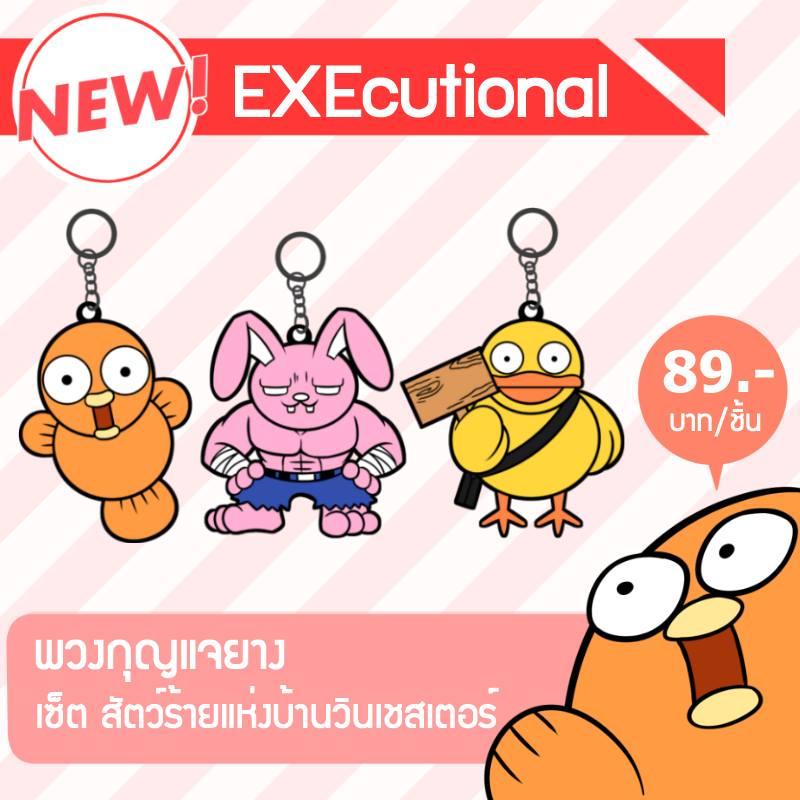 พวงกุญแจยางหยอด EXE ลายปลา (2018)