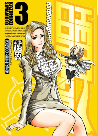 [แยกเล่ม] HERO COMPANY บริษัทยอดมนุษย์พิทักษ์โลก เล่ม 1-6