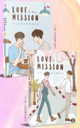 Love Mission ภารกิจพิชิตรัก เล่ม 1-2 (แพ็คชุด)