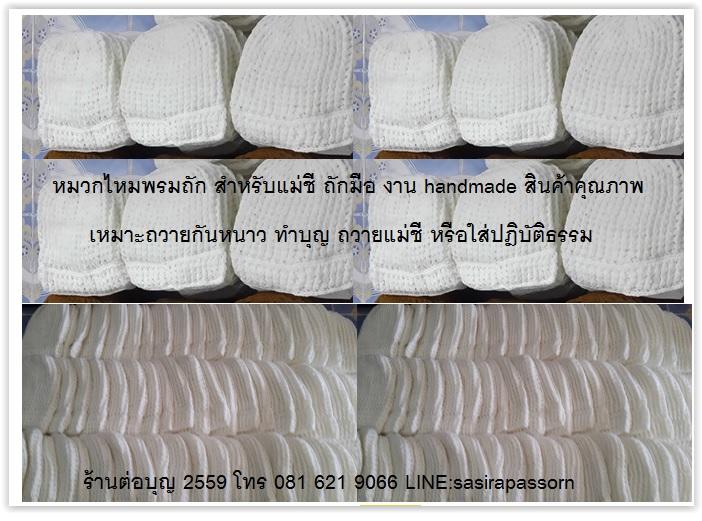 หมวกไหมพรมแม่ชีถักมือแบบหนา กันหนาว หมวกไหมพรมแม่ชี