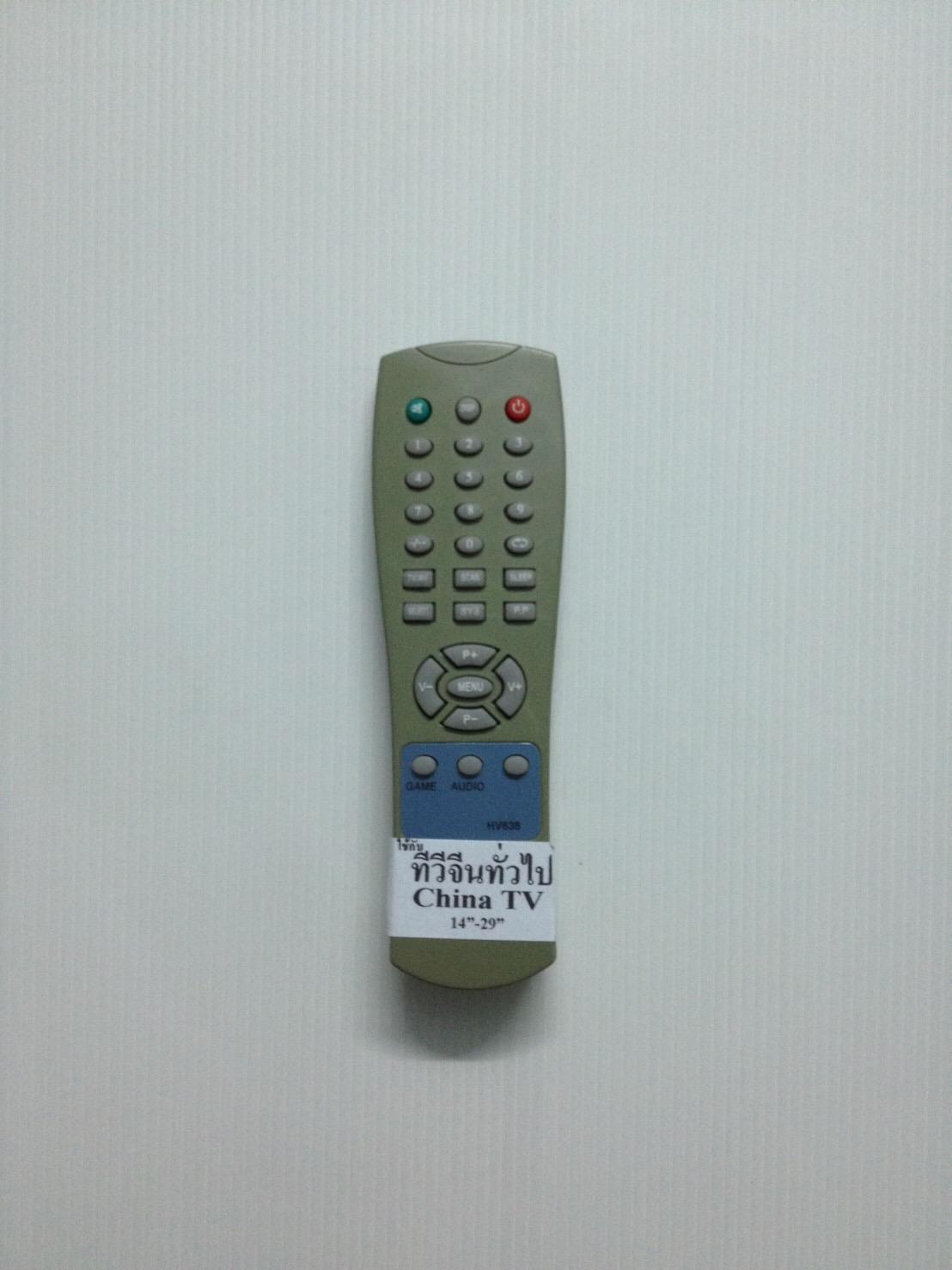 รีโมททีวีจีนทั่วไป HV638 ลงหลายยี่ห้อ