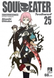 [Special Price] Soul Eater เล่ม 01-25 (จบ) ลด60%