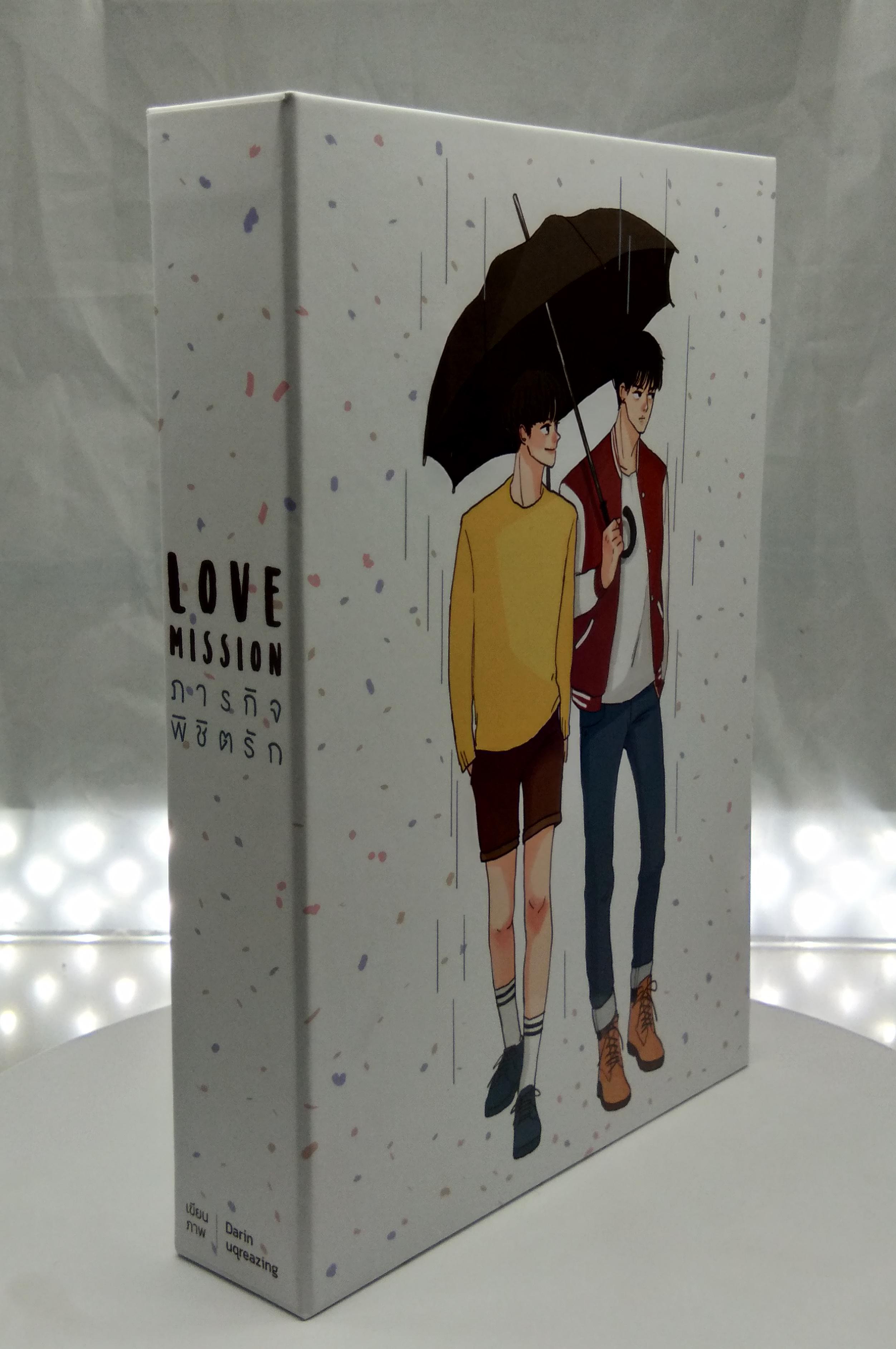 กล่องเปล่า ชุด Love Mission ภารกิจพิชิตรัก