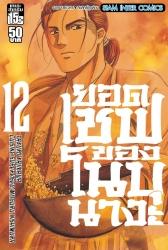 [แยกเล่ม] ยอดเชฟของโนบุนางะ เล่ม 1-12